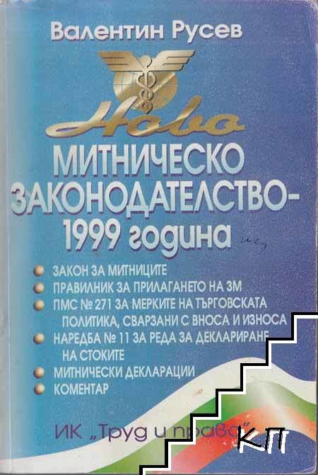 Ново митническо законодателство - 1999 година
