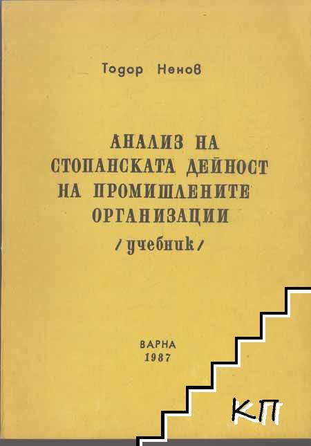 Анализ на стопанската дейност на промишлените организации