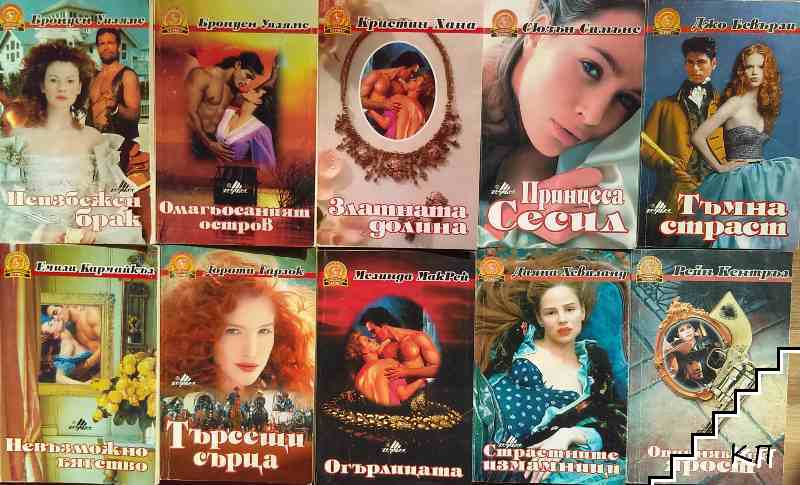 Поредица любовни романи Хермес. Комплект от 10 книги