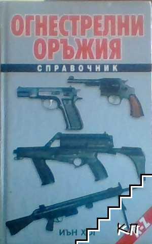 Огнестрелни оръжия