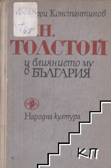 Л. Н. Толстой и влиянието му в България