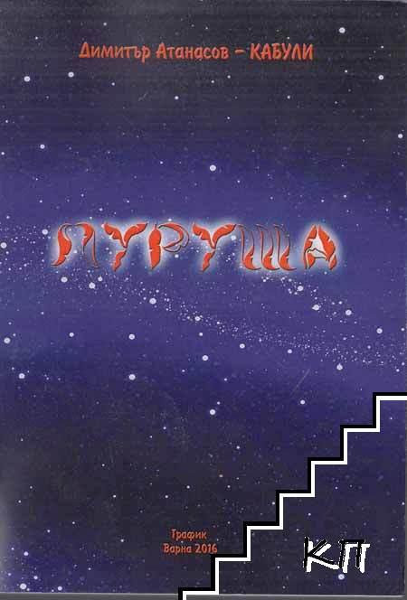 Пуруша. Книга 1: По пътя на звездите