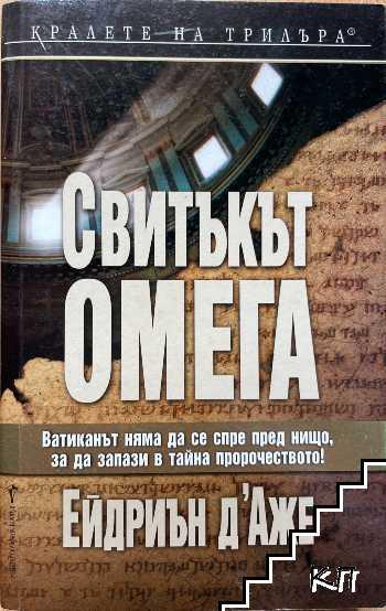 Свитъкът Омега