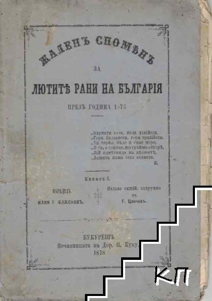Жаленъ споменъ за лютите рани на България презъ година 1876