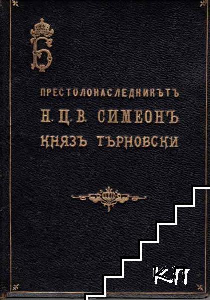 Престолонаследникътъ Н. Ц. В. Симеонъ Князъ Търновски