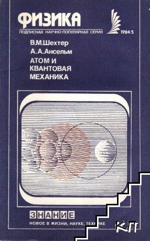 Физика. Бр. 2-5, 7, 8, 10 / 1984