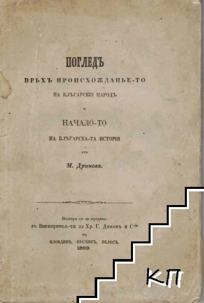 Погледъ врьхъ происхожданье-то на Блъгарскiи народъ и начало-то на Блъгарска-та исторiя