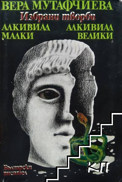 Избрани творби: Алкивиад Малки; Алкивиад Велики