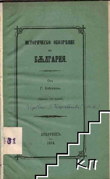 Историческо обозрение на България