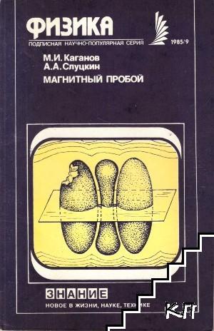 Физика. Бр. 9, 10, 12 / 1985
