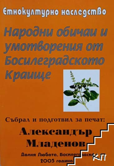 Народни обичаи и умотворения от Босилеградското краище