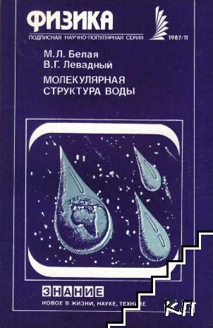 Физика. Бр. 2, 11 / 1987