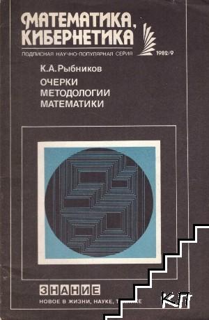Математика, кибернетика. Бр. 9 / 1982