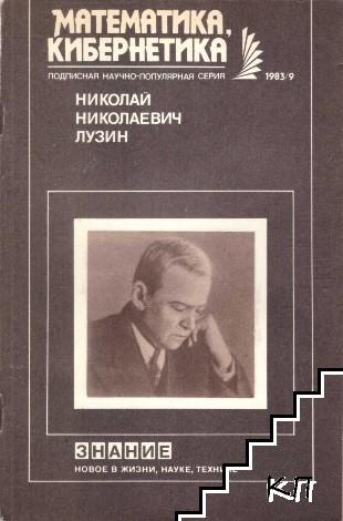 Математика, кибернетика. Бр. 1-3, 5, 9-12 / 1983