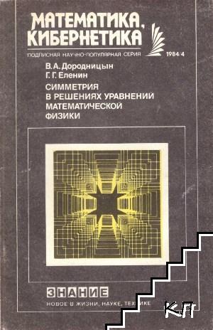 Математика, кибернетика. Бр. 1-5 / 1984