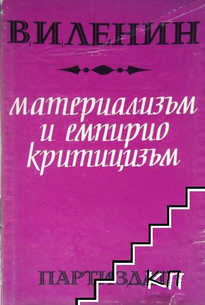 Материализъм и емпириокритицизъм