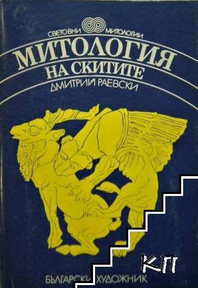 Митология на скитите