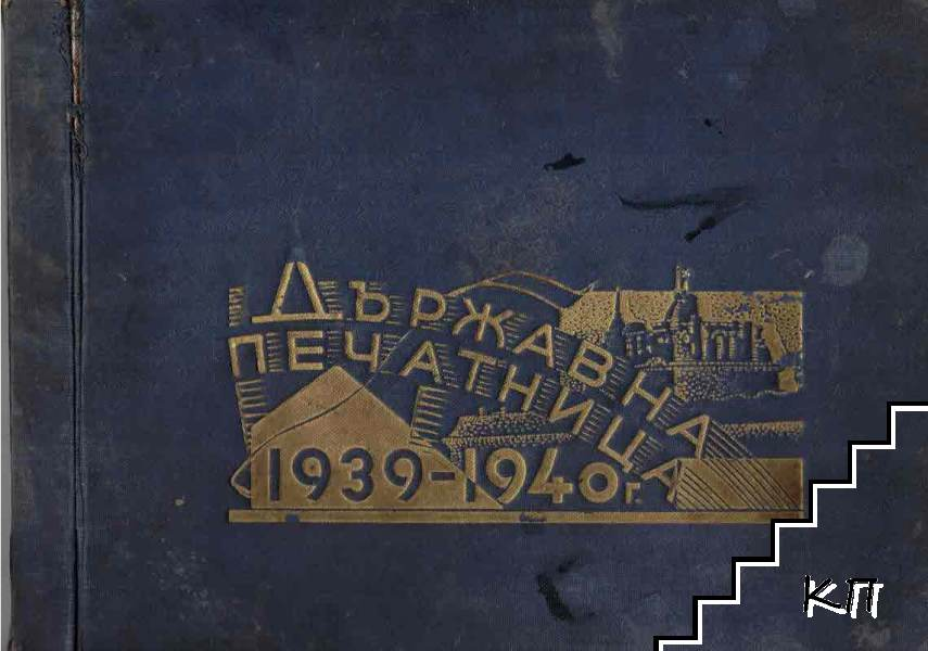 Албумъ на служителите при Държавната печатница презъ 1939-1940 год.