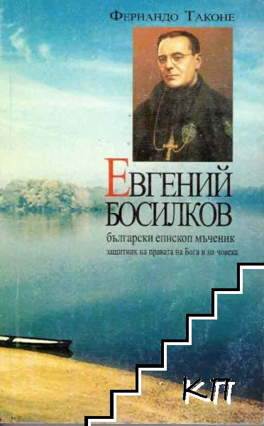 Евгений Босилков