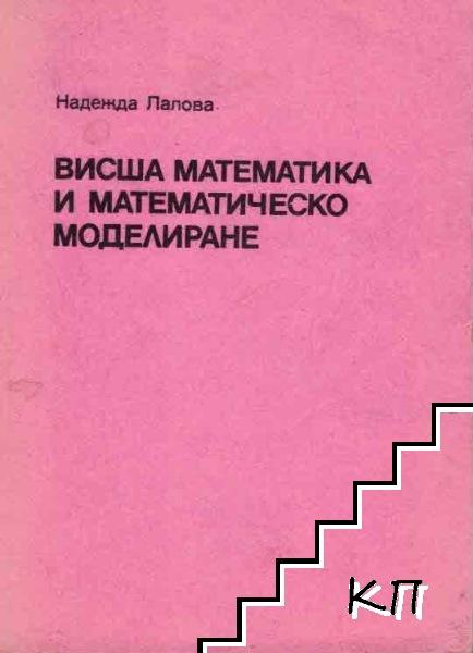 Висша математика и математическо моделиране