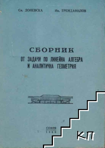 Сборник от задачи по линейна алгебра и аналитична геометрия
