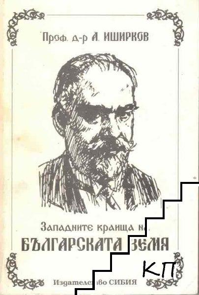 Западните краища на българската земя