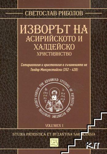 Изворът на асирийското и халдейско християнство