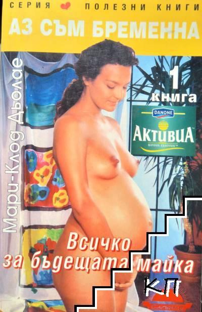 Аз съм бременна. Книга 1: Всичко за бъдещата майка