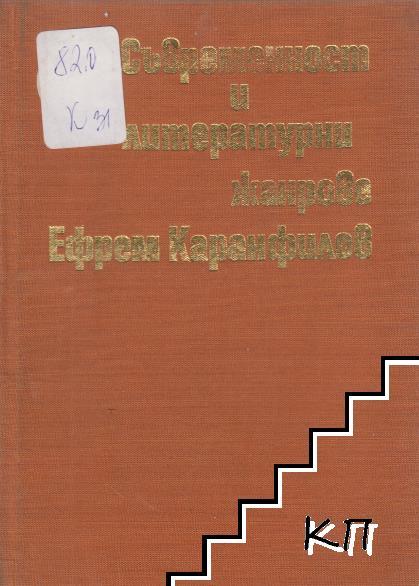 Съвременност и литературни жанрове