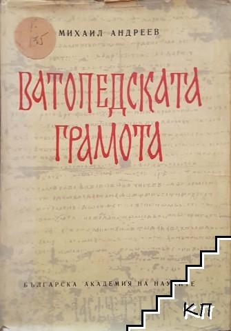Ватопедската грамота и въпросите на българското феодално право