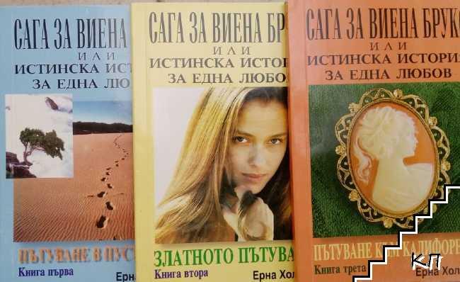 Сага за Виена Брукс. Книга 1-3