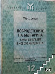 Добродетелите на българина