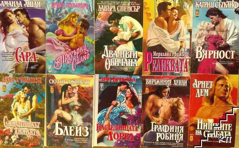Поредица любовни романи Бард. Комплект от 10 книги