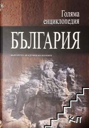 Голяма енциклопедия България. Том 1-12