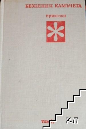 Златни страници в шест тома. Том 1: Безценни камъчета