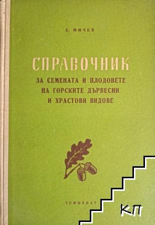 Справочник за семената и плодовете на горските дървесни и храстови видове