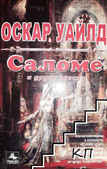 Саломе и други пиеси