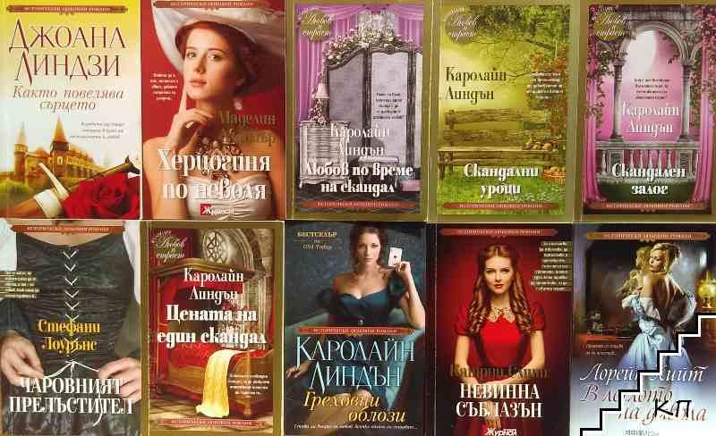 """Поредица """"Исторически любовни романи"""". Комплект от 10 книги"""