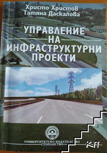 Управление на инфраструктурни проекти