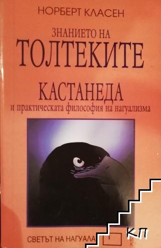 Знанието на толтеките. Кастанеда и практическата философия на нагуализма