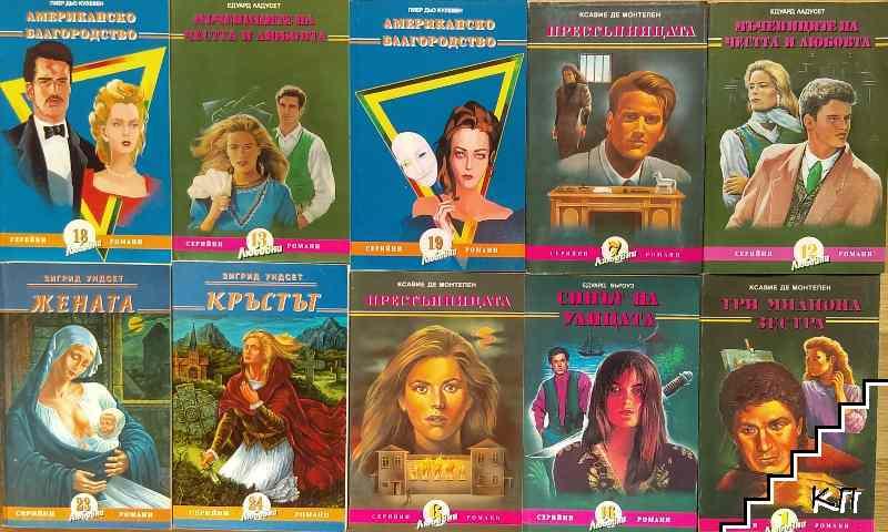 """Поредица """"Серийни любовни романи"""". Комплект от 10 книги"""