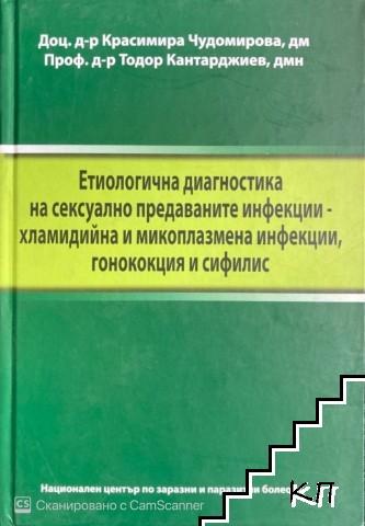 Етиологична диагностика на сексуално предавани инфекции-хламидийна и микоплазмена инфекции, гонококция и сифилис