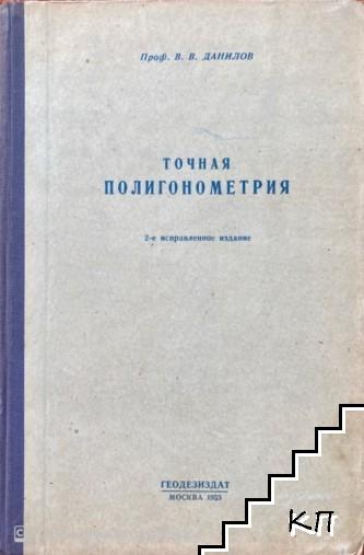 Точная полигонометрия