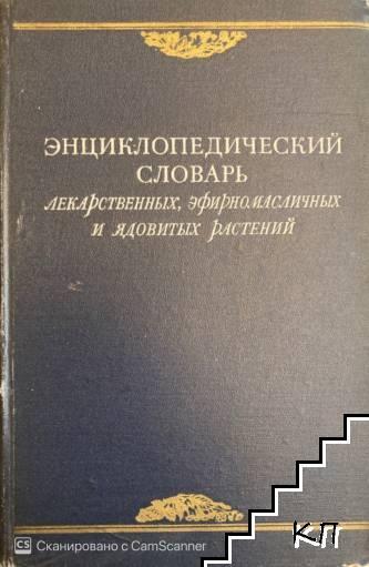 Энциклопедический словарь лекарственных эфирномасличных и ядовитых растений