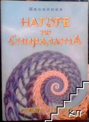 Нагоре по спиралата. Книга 1