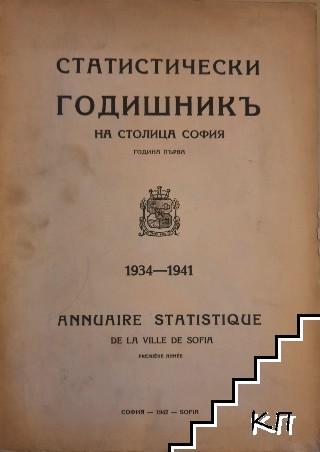 Статистически годишникъ на столица София 1934-1941