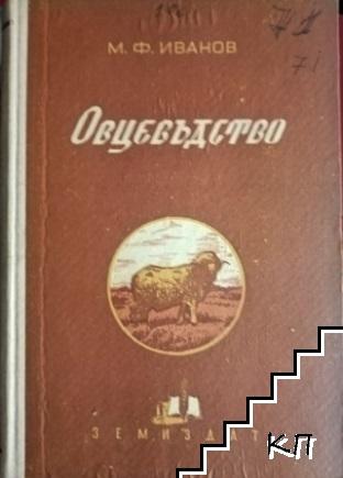 Курс по овцевъдство