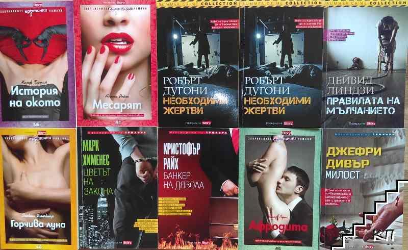 """Поредица любовни романи """"Story"""". Комплект от 10 книги"""