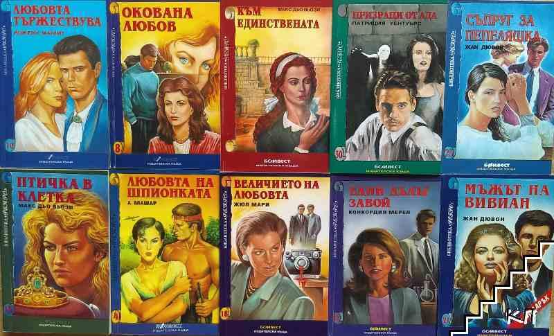 "Поредица любовни романи Боивест ""Библиотека ретро"". Комплект от 10 книги"