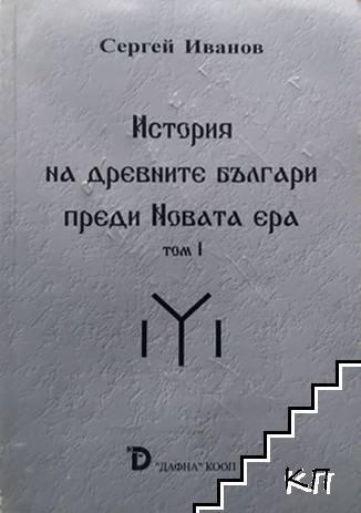 История на древните българи преди Новата ера. Том 1